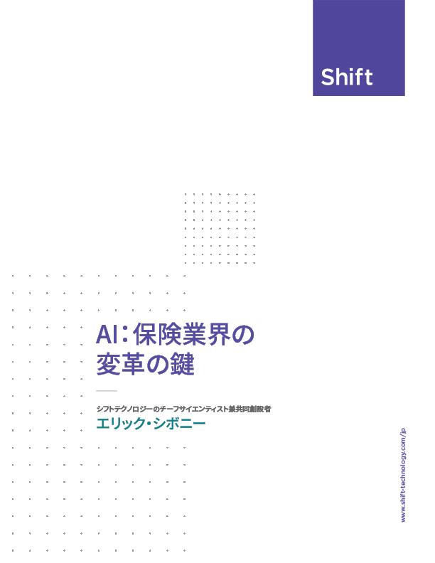 Shift_AITheKeyToTransformation_cover